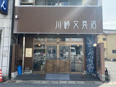 川崎文具店さん