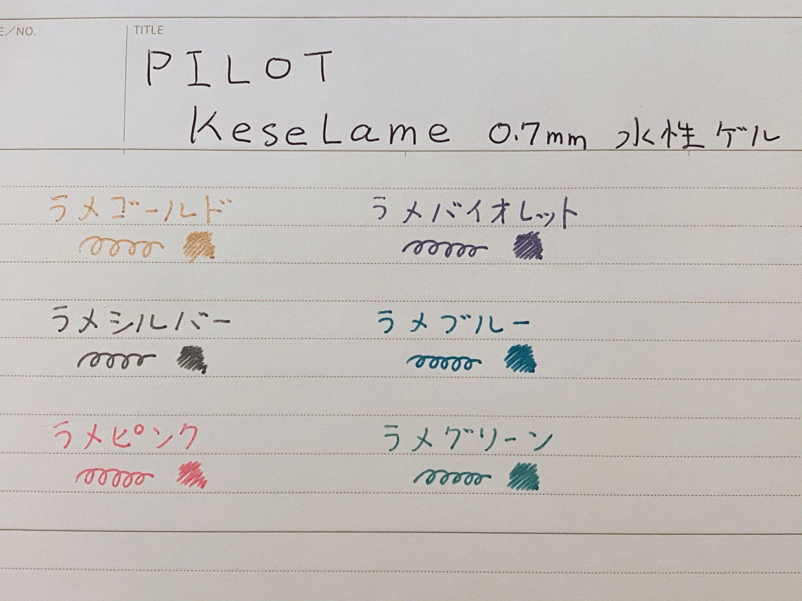 KeseLame のそれぞれの色見本