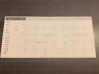 目隠しになるマンスリーカレンダー